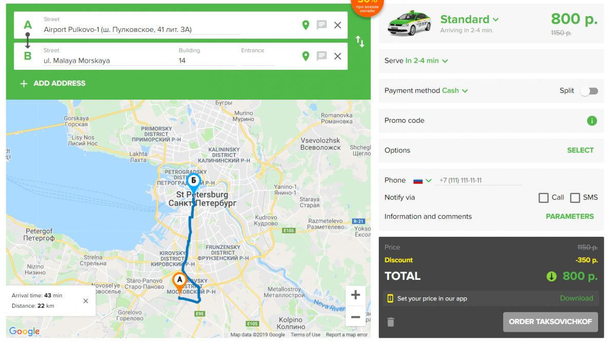 How to get from the airport to the city center of St. Petersburg?